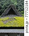 日本 京都 かぶき屋根 77712184