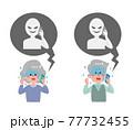電話相手とトラブルになる老人 77732455