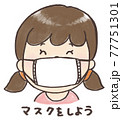 マスクをした子供 77751301
