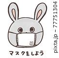 マスクをしたウサギ 77751304