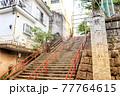 須賀神社の石段 77764615