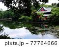吉祥寺にある井の頭公園の弁財天と池 77764666