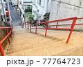 須賀神社の石段 77764723