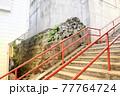須賀神社の石段 77764724