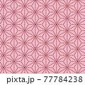 ドットで表現した麻の葉文様のシームレス・パターンイラスト 77784238