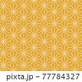ドットで表現した麻の葉文様のシームレス・パターンイラスト 77784327
