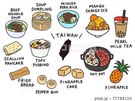 台湾のおいしい食べ物セット 77788150