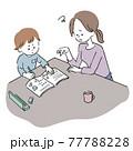 手描き風 リビング学習する親子 77788228