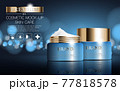 Hydrating facial cream for annual sale or festival sale. blue and gold cream mask bottle isolated on glitter particles background. Graceful cosmetic ads, illustration 77818578