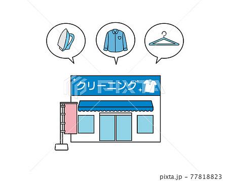 クリーニング屋 店舗 外観 建物 イラスト素材 77818823