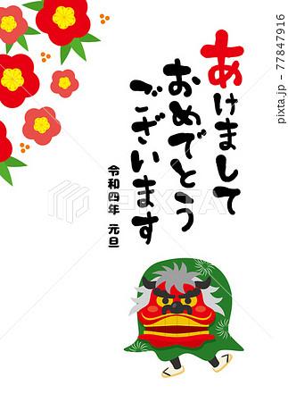 2022年 年賀状デザイン 梅と獅子舞 寅年 77847916