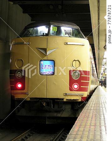 特急しおさい号:183系電車(6両編成:0番代・幕車) 77878721