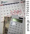 夏期講習の費用に悩む 77908393