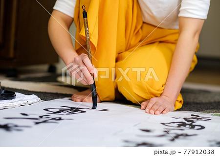 書道をする日本人女性 習字 毛筆 77912038
