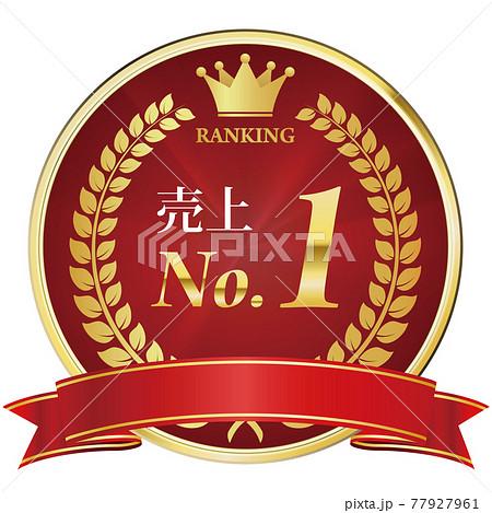 売上No.1 金メダル 77927961