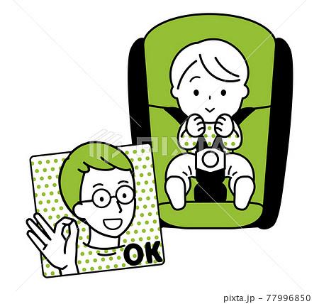 チャイルドシートに座らせるイラスト 77996850