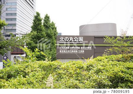 東京都内北の丸公園の表示板の風景 78009195