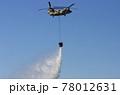 CH-47Jヘリコプターによる空中消火の実演 78012631