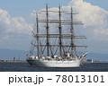 神戸港を出港する海王丸(2代目) 78013101