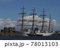 神戸港を出港する海王丸(2代目) 78013103