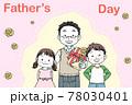父の日 お父さんと子どもたち 贈り物 背景あり 78030401