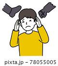 暴力を受ける少年のイラスト 78055005