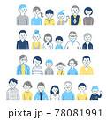 4組の三世代家族 バストアップ セット  78081991