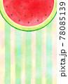 大きなスイカとメロン色の背景  ポストカード 水彩風 78085139