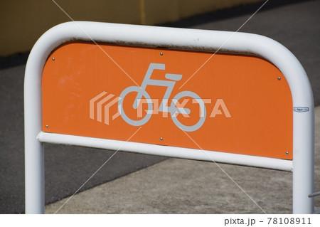 駐輪場に設置されたオレンジ色の太いパイプでできた通行止め 78108911