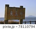 霞ヶ浦越しに天王崎公園から望む筑波山 78110794