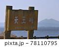 霞ヶ浦越しに天王崎公園から望む筑波山 78110795