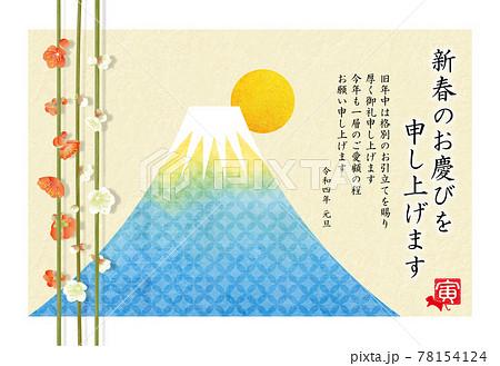 年賀状 2022年 梅と富士山  ※白枠あり 78154124