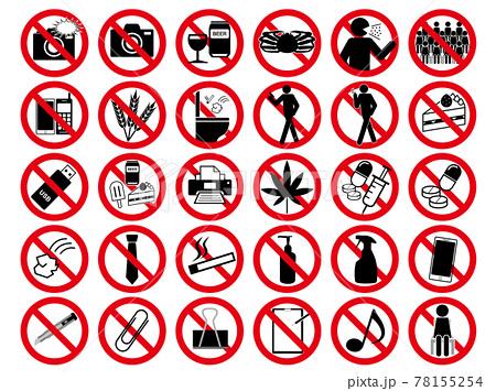 禁止行為標識セット 78155254