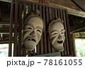 アンガマのお面 八重山 旧盆 集団芸能 伝統芸能 アンガマ面 78161055