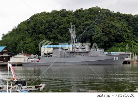 海上自衛隊舞鶴基地に停泊する2隻の掃海艇、すがしまとあいしま それにこいのぼり 78181020