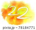 '22 筆タイトル・ポストカード 78184771