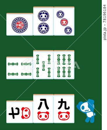チーをした時の麻雀牌の置き方パンダ付き 78196184