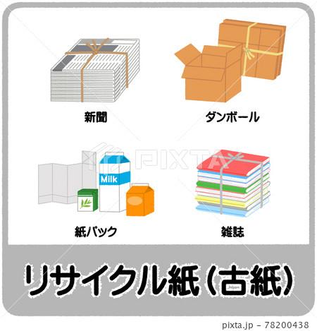 リサイクル紙(古紙)のゴミ分別イラスト 78200438