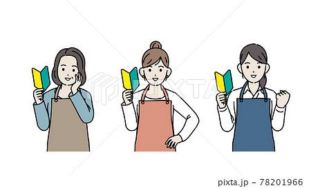 初心者マークを持つ主婦たち 女性 挑戦 チャレンジ イラスト素材 78201966