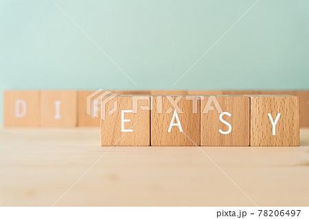 簡単、イージー|「EASY」と書かれた積み木 78206497