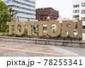 鳥取の看板 78255341