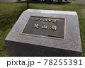 狭山湖の石碑 78255391