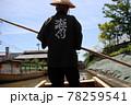 滋賀観光の近江八幡の和船で川下り体験 78259541