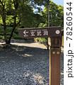 兵庫県にある天然記念物の玄武洞の経路案内道順 78260544