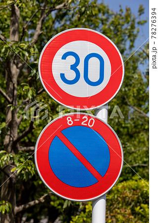最高速度と駐車禁止の道路標識 78276394