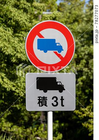 大型貨物自動車等通行止め・最大積載量3tの貨物自動車(道路標識) 78277073