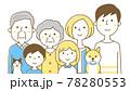 家族 三世代 78280553