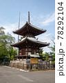 狭山不動尊の第一多宝塔 78292104