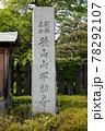狭山不動尊の石碑 78292107