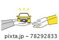 車を子供へ手渡すイラストイメージ、ベクター 78292833